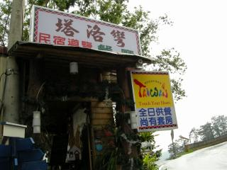 霧社 茶店