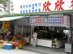 大嶺売店1