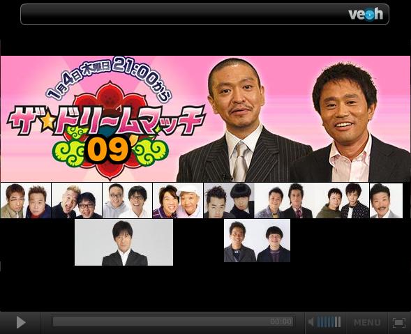 ザ・ドリームマッチ09' 動画 「...