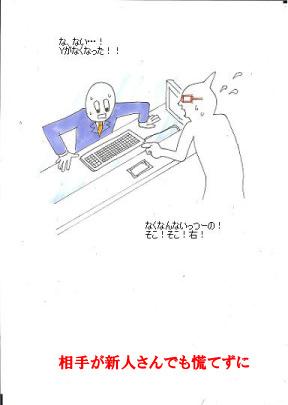 スキャン編集0016