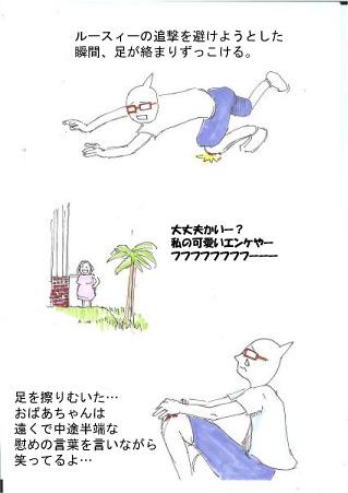 コピー-~-スキャン0008