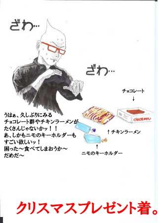 コピー-~-スキャン0007