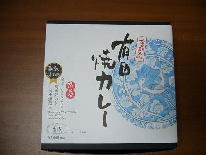 有田焼カレー02