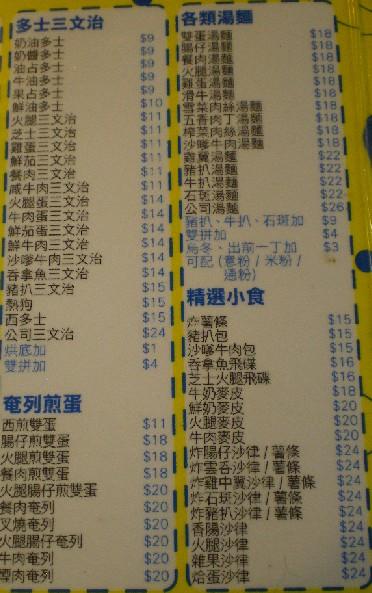 茶餐庁のメニュー