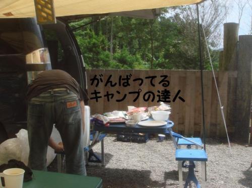 キャンプ16