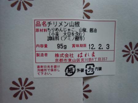 DSCN0556_convert_20120123152021.jpg