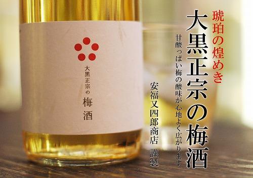 s-大黒梅酒とグラスのPOPのコピー