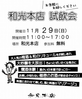 s-091117試飲会ちらし表