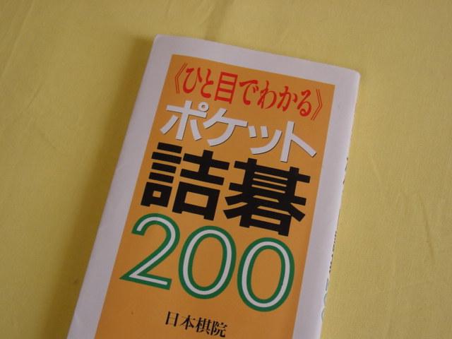 ポケット詰碁200