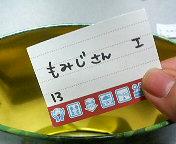 I賞2人目