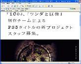 『ICO』『ワンダと巨像』制作チームによるPS3タイトルの新プロジェクトスタッフ募集