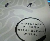 ワンコインフィギュア(外箱・部分)