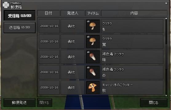 mabinogi_2008_10_24_001.jpg