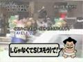 【めちゃいけ】スモウライダー 赤恥指令01
