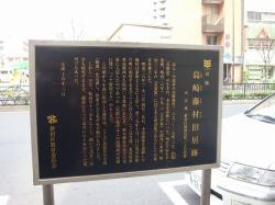 島崎藤村旧居 (2)