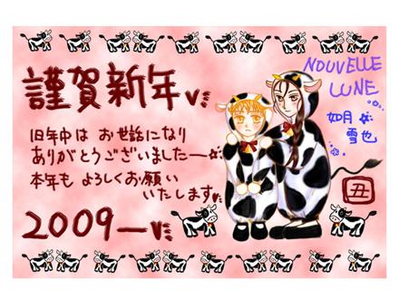 2009年賀状from雪也さん