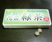 携帯緑茶2