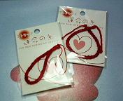 赤い糸 ブレス&ストラップ