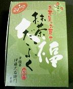 抹茶苺大福1