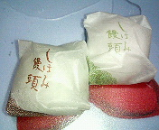 しほみ饅頭3