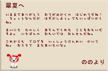 ののの手紙