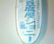 男前豆腐1-3