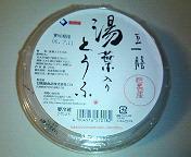 湯葉豆腐1-2