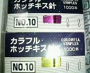 カラーホッチキス針1-2