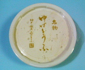 湯葉豆腐1-1