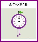 ぶどう掛け時計