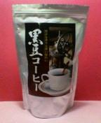 黒豆コーヒー