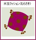 水玉クッション 紫