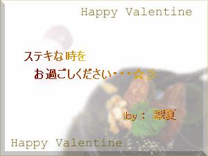 07' バレンタイン