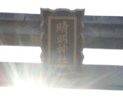 晴明神社 2