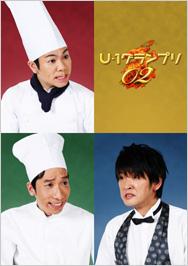 U-1厨房