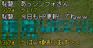 07-02-08_32日分応援2