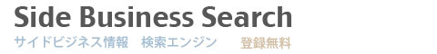 Side Business Search バナー