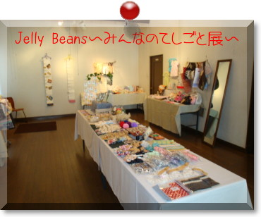 Jelly Beans~みんなのてしごと展~