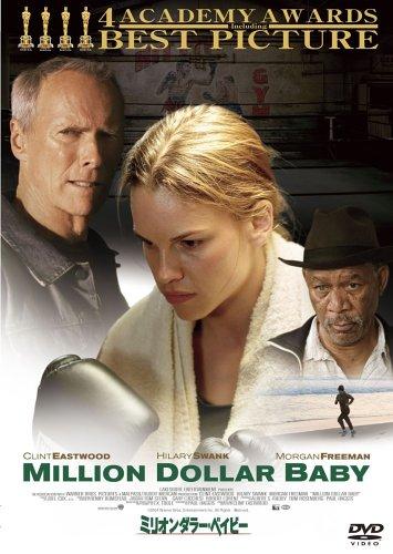 milliondollar_baby.jpg