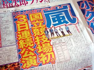 落選するぞ<嵐2009年コンサートツアー/AnniversaryTour 5×10」(国立・5大ドーム)