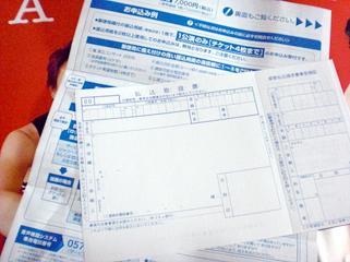 嵐コンサートへの道「その3」(国立競技場/FC会員チケット申し込み編)