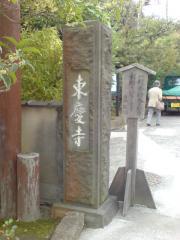 20111002東慶寺石門