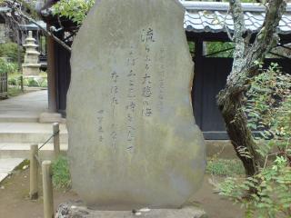 20111002東慶寺開山尼の碑
