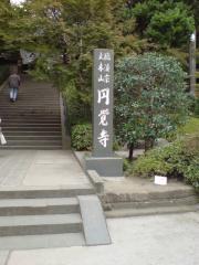 20111002円覚寺入り口