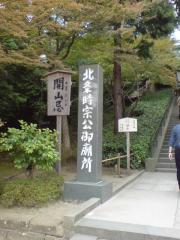 20111002円覚寺開山忌立て札