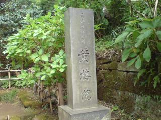 20111002黄梅院石碑