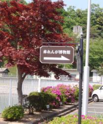 maizuru-2.jpg