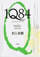 1Q84(1).jpg
