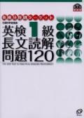 英検1級 長文読解問題120(2)