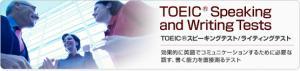 TOEIC+SW_convert_20091004202950.jpg